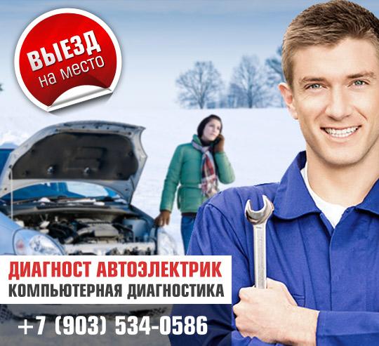 Автоэлектрик с выездом в городе Троицк